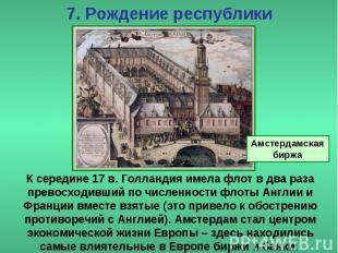 7. Рождение республики