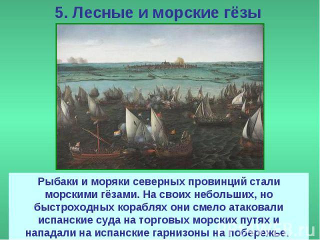 5. Лесные и морские гёзы