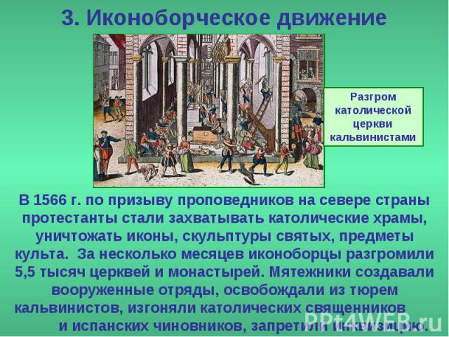 3. Иконоборческое движение