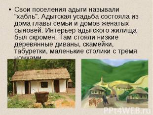 """Свои поселения адыги называли """"хабль"""". Адыгская усадьба состояла из дома главы с"""
