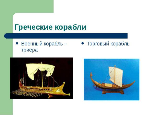 Греческие корабли Военный корабль - триера