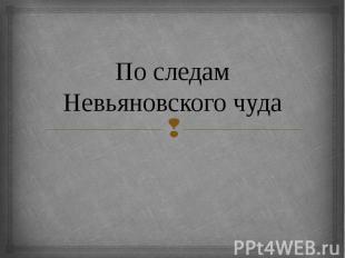 По следам Невьяновского чуда