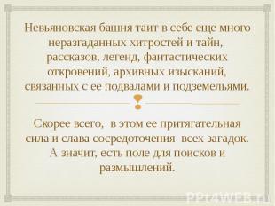 Невьяновская башня таит в себе еще много неразгаданных хитростей и тайн, рассказ