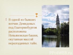 В одной из бывших вотчин Демидовых под Екатеринбургом расположена Невьяновская б