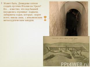 Может быть, Демидовы хотели создать кусочек Италии на Урале? Но… известно, что п