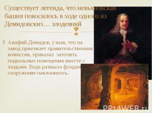 Существует легенда, что невьяновская башня покосилось в ходе одного из Демидовск