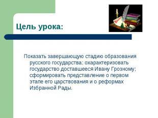 Показать завершающую стадию образования русского государства; охарактеризовать г