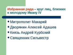 Митрополит Макарий Митрополит Макарий Дворянин Алексей Адашев Князь Андрей Курбс