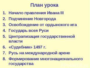 План урока Начало правления Ивана III Подчинение Новгорода Освобождение от ордын