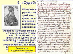 5. «Судебник» 1497 г. Объединение прежде раздробленных русских земель в единое г