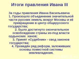 Итоги правления Ивана III За годы правления Ивана Васильевича 1. Произошло объед