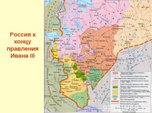 Россия к концу правления Ивана III