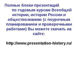Полные блоки презентаций по годовым курсам Всеобщей истории, истории России и об