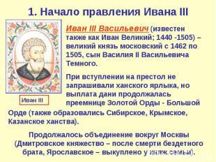 1. Начало правления Ивана III