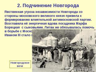 2. Подчинение Новгорода Явственная угроза независимости Новгорода со стороны мос