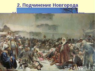 2. Подчинение Новгорода 14 июля 1471 г. в ходе битвы на реке Шелони новгородская