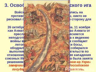 3. Освобождение от ордынского ига Войска орды и Москвы расположились на противоп