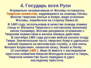 4. Государь всея Руси Формально независимым от Москвы оставалось Тверское княжес