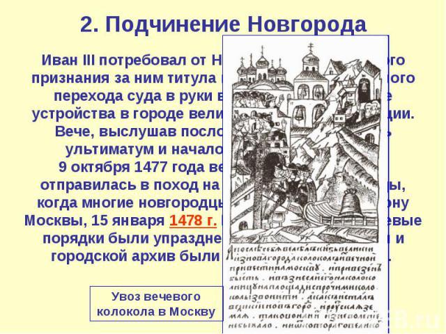 2. Подчинение Новгорода