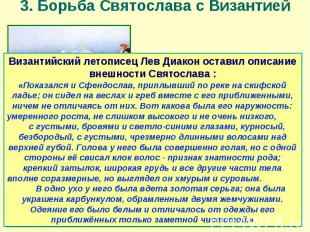 3. Борьба Святослава с Византией После нескольких поражений по договору Святосла