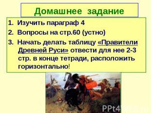 Домашнее задание 1. Изучить параграф 4 2. Вопросы на стр.60 (устно) 3. Начать де