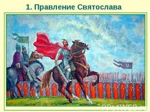 1. Правление Святослава