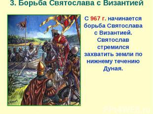 3. Борьба Святослава с Византией С 967 г. начинается борьба Святослава с Византи