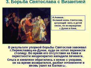 3. Борьба Святослава с Византией В результате упорной борьбы Святослав завоевал
