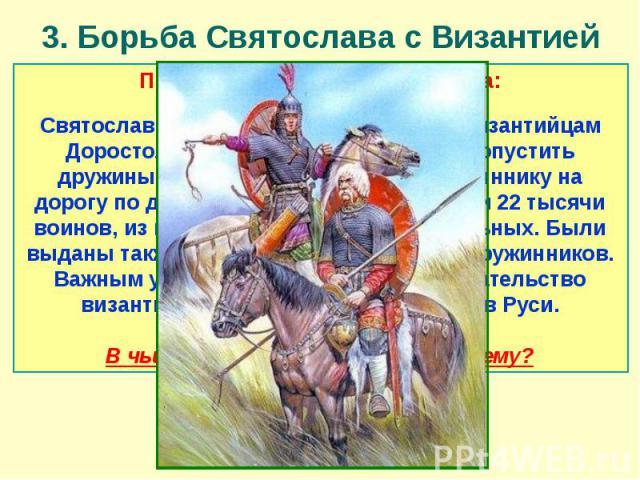 3. Борьба Святослава с Византией
