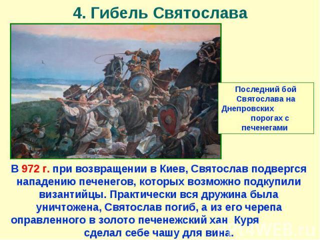 4. Гибель Святослава
