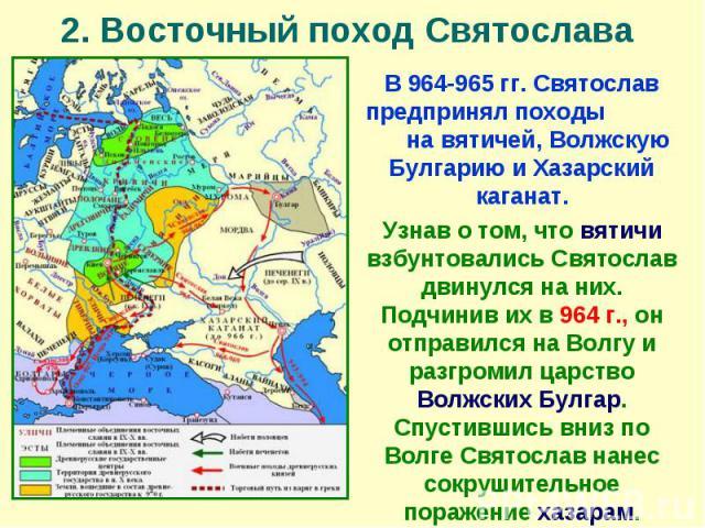 2. Восточный поход Святослава