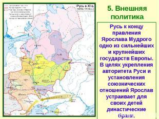 5. Внешняя политика