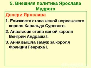 5. Внешняя политика Ярослава Мудрого Дочери Ярослава 1. Елизавета стала женой но