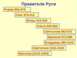 Правители Руси