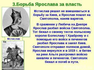 3.Борьба Ярослава за власть