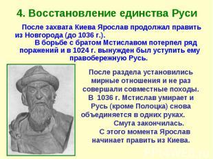 4. Восстановление единства Руси После захвата Киева Ярослав продолжал править из