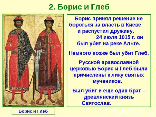 2. Борис и Глеб