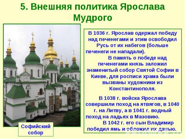 5. Внешняя политика Ярослава Мудрого