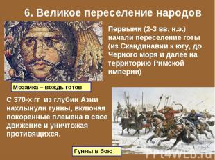 6. Великое переселение народов