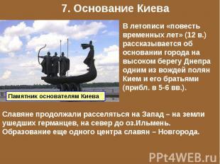 7. Основание Киева