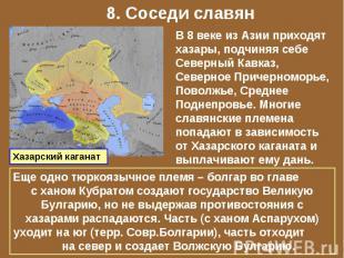 8. Соседи славян