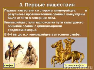3. Первые нашествия Первые нашествия со стороны киммерийцев, в результате против