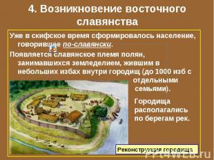 4. Возникновение восточного славянства Уже в скифское время сформировалось насел