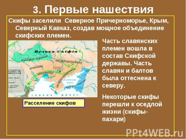 3. Первые нашествия Скифы заселили Северное Причерноморье, Крым, Северный Кавказ, создав мощное объединение скифских племен.