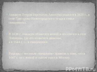 Аввакум Петров (протопоп Аввакум) родился в 1620 г., в селе Григорово Нижегородс
