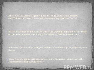 После того как Аввакуму пришлось бежать из Лопатиц, он был назначен протопопом в