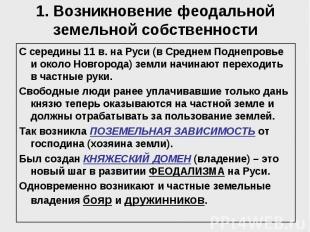1. Возникновение феодальной земельной собственности С середины 11 в. на Руси (в