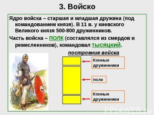 3. Войско Ядро войска – старшая и младшая дружина (под командованием князя). В 1