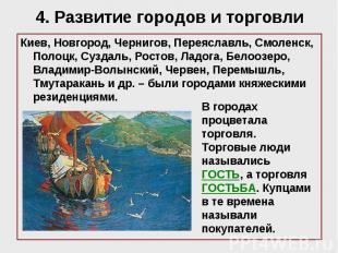 4. Развитие городов и торговли Киев, Новгород, Чернигов, Переяславль, Смоленск,