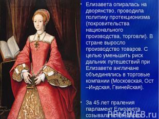 Елизавета опиралась на дворянство, проводила политику протекционизма (покровител